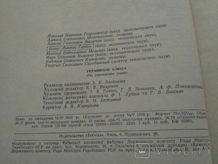 Українські страви 1964р, фото №5