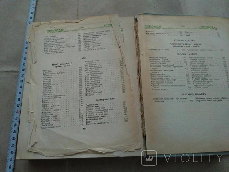 Українські страви 1964р, фото №6