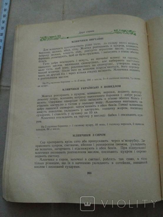 Українські страви 1964р, фото №7