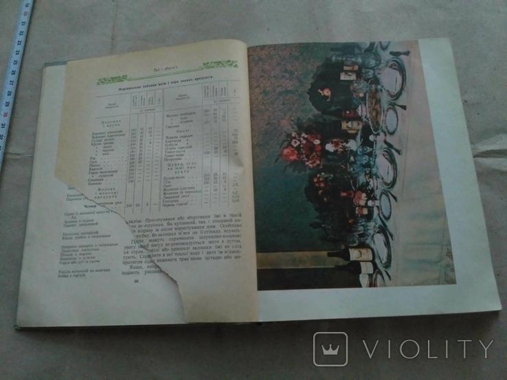 Українські страви 1964р, фото №8