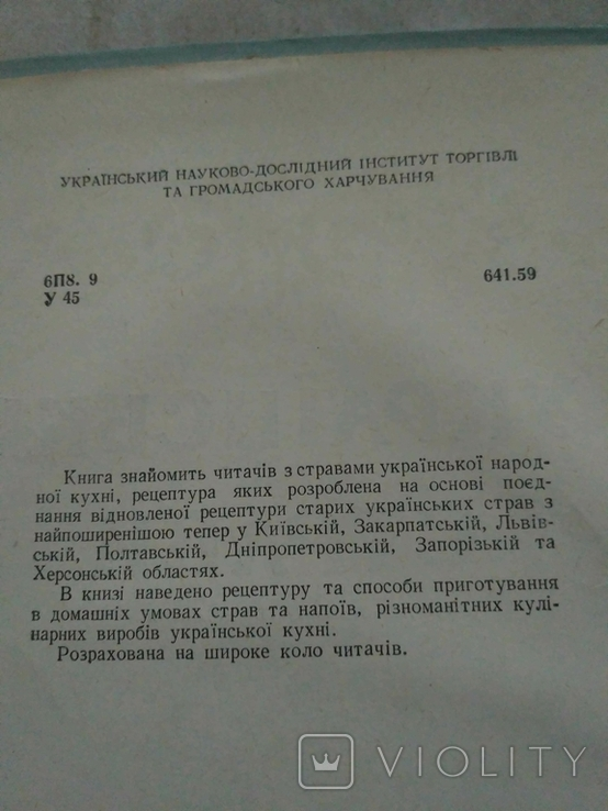Українські страви 1964р, фото №10