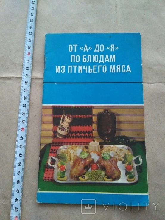От а до я по блюдам из птичьего мяса, фото №2