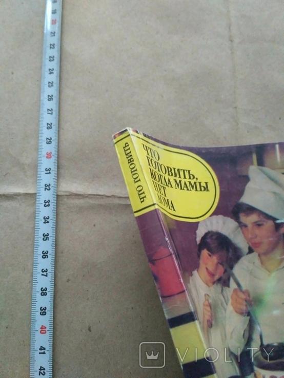 Что готовить кода мамы нет дома 1988р, фото №3