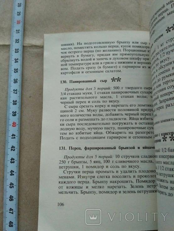 Что готовить кода мамы нет дома 1988р, фото №6