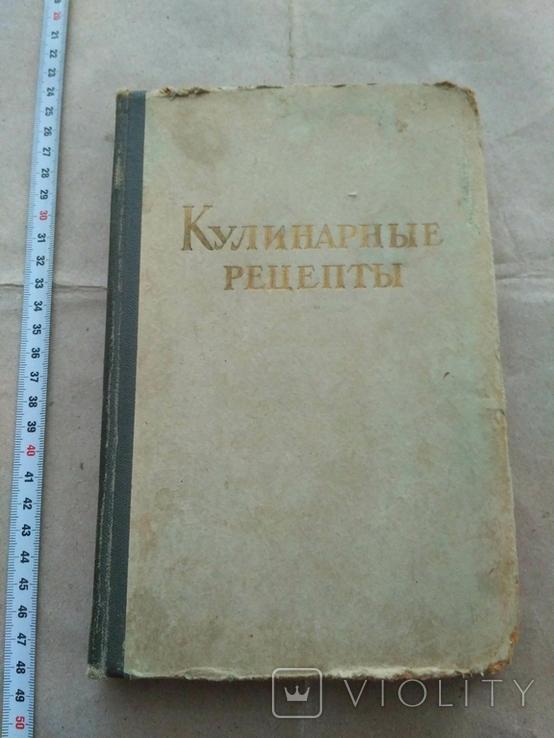 Кулинарные рецепты 1960р, фото №2