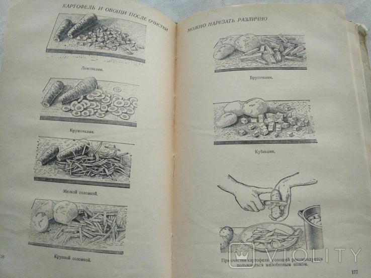 Кулинарные рецепты 1960р, фото №7