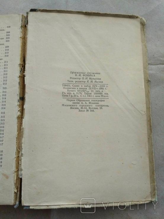 Кулинарные рецепты 1960р, фото №8