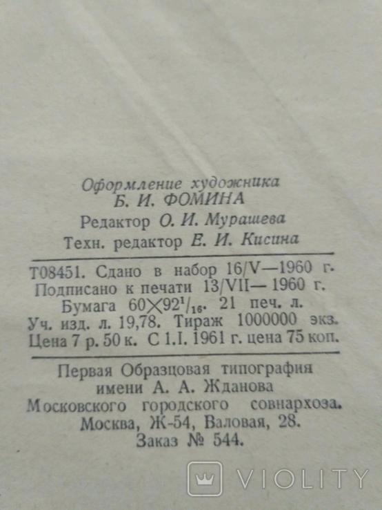 Кулинарные рецепты 1960р, фото №9