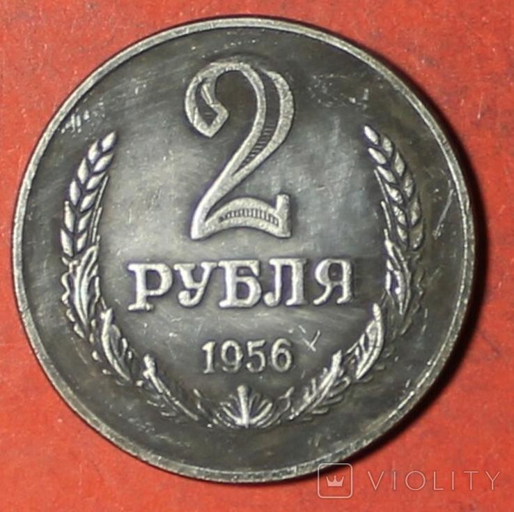 Два рубля 1956 г пробный КОПИЯ, фото №2