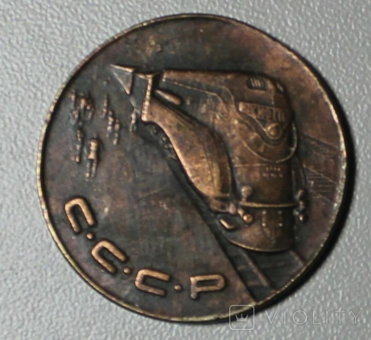 Один рубль 1953 г пробный КОПИЯ, фото №2