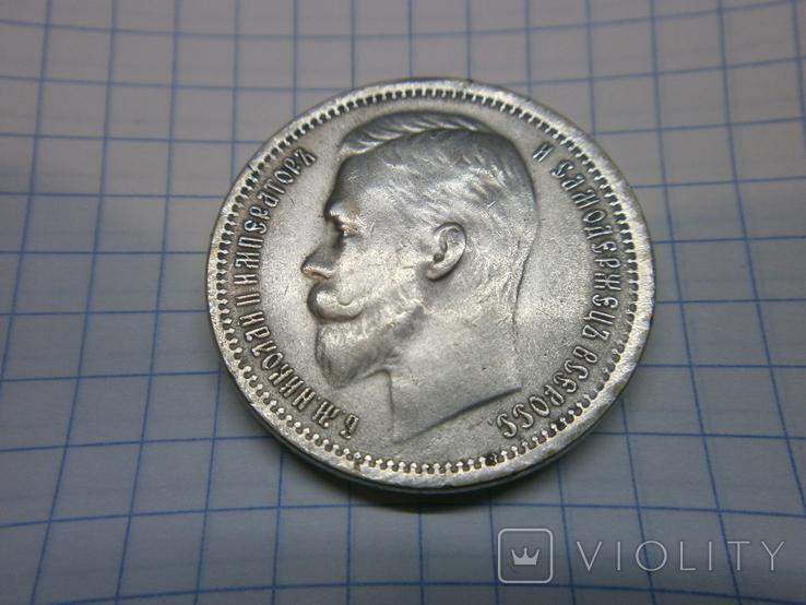 1 рубль 1899 год. Копия., фото №2