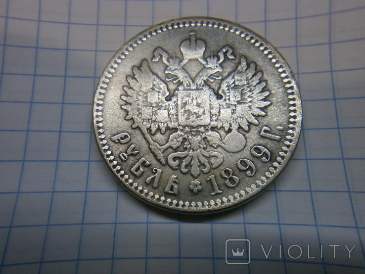 1 рубль 1899 год. Копия., фото №3