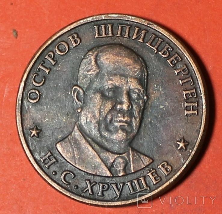 Один рубль 1955 г Арктикуголь КОПИЯ, фото №3