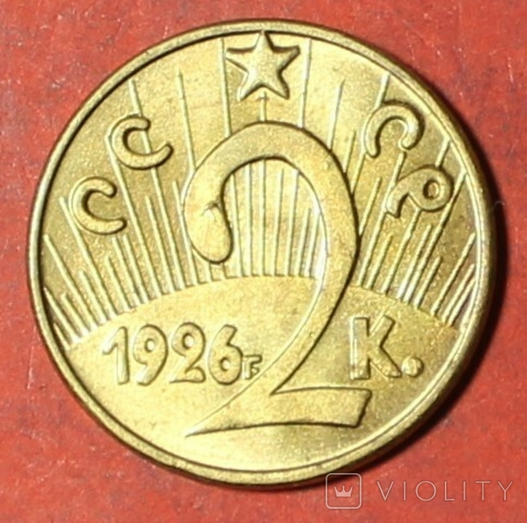 2 коп 1926 г пробная КОПИЯ, фото №2