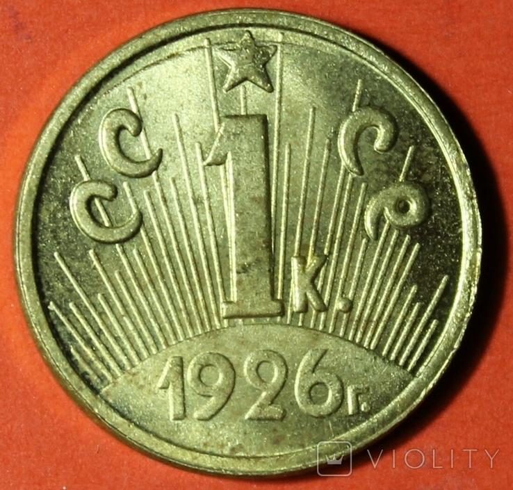Одна коп 1926 г пробная КОПИЯ, фото №2
