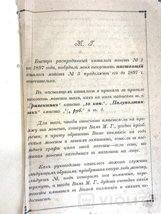 1898 г. Каталог монет, чеканенных в России с 1699 года по 1897 год включительно., фото №4