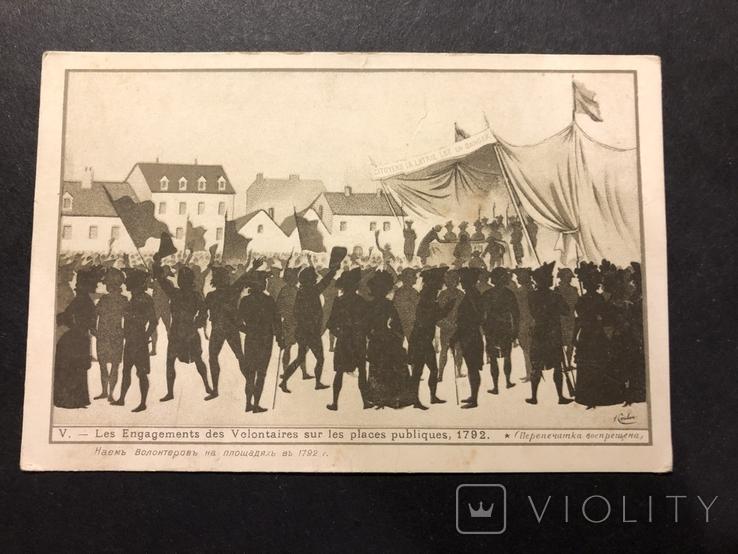 Французська революція. 1792р, фото №2