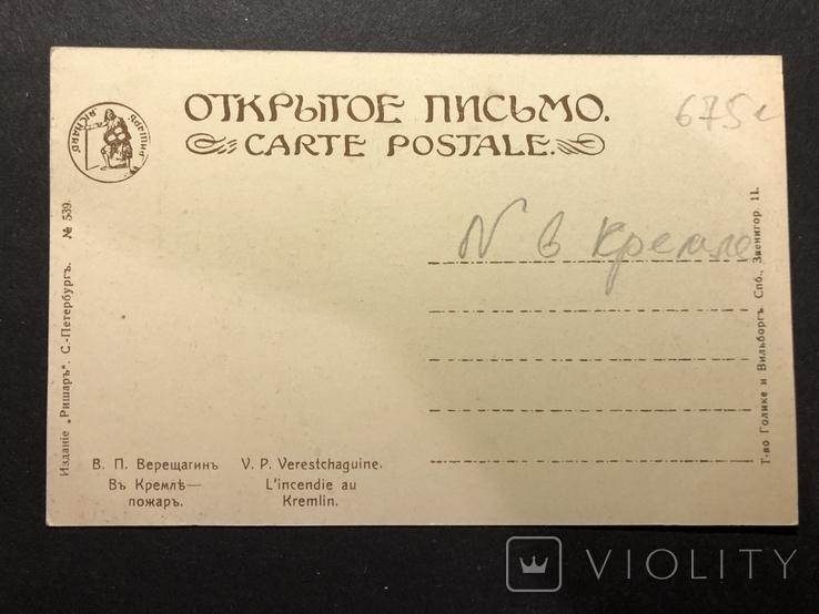 Наполеон в Кремле, фото №3
