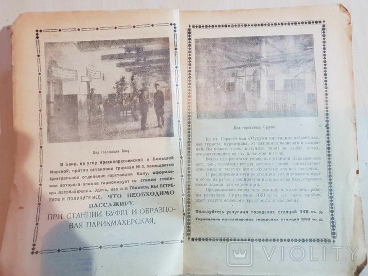 Закжелбуфконтора буфет станции Баку 1936 г реклама.т 2 тыс.экз, фото №5