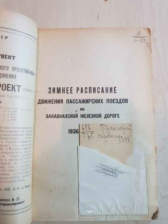 Закжелбуфконтора буфет станции Баку 1936 г реклама.т 2 тыс.экз, фото №6