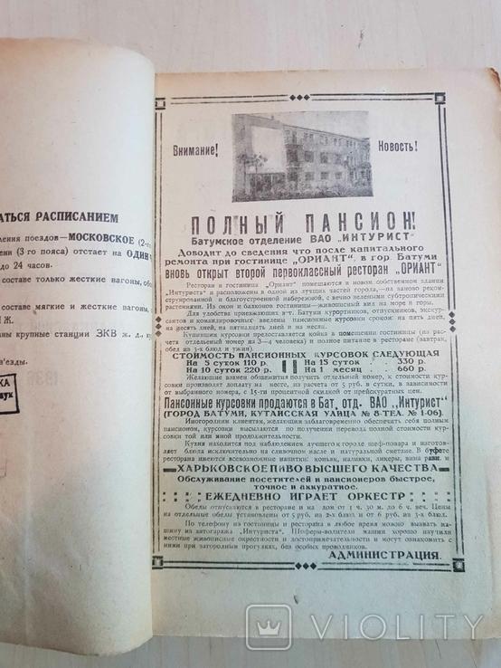 Закжелбуфконтора буфет станции Баку 1936 г реклама.т 2 тыс.экз, фото №7