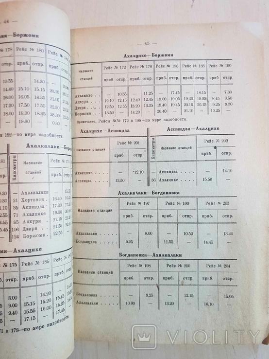 Закжелбуфконтора буфет станции Баку 1936 г реклама.т 2 тыс.экз, фото №8