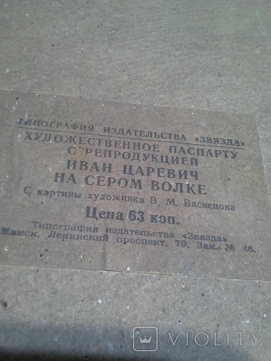 Иван царевич, фото №6