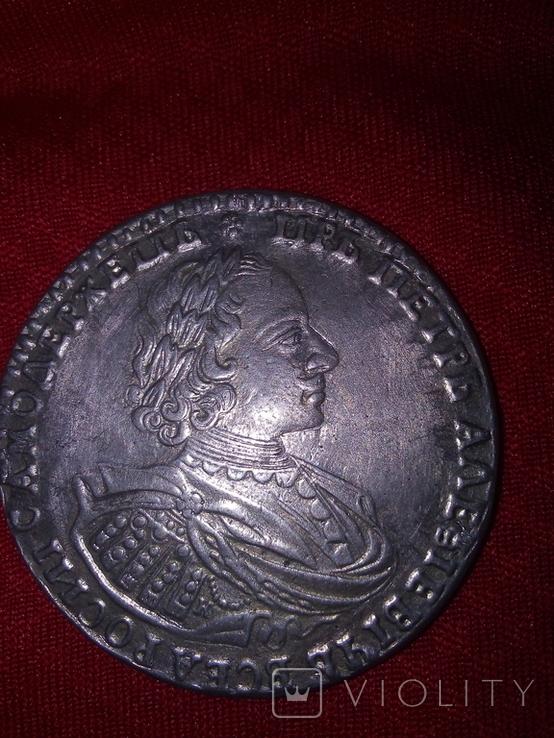 Монета Царской России. Один рубль. Петр Алексеевич(Копия), фото №2