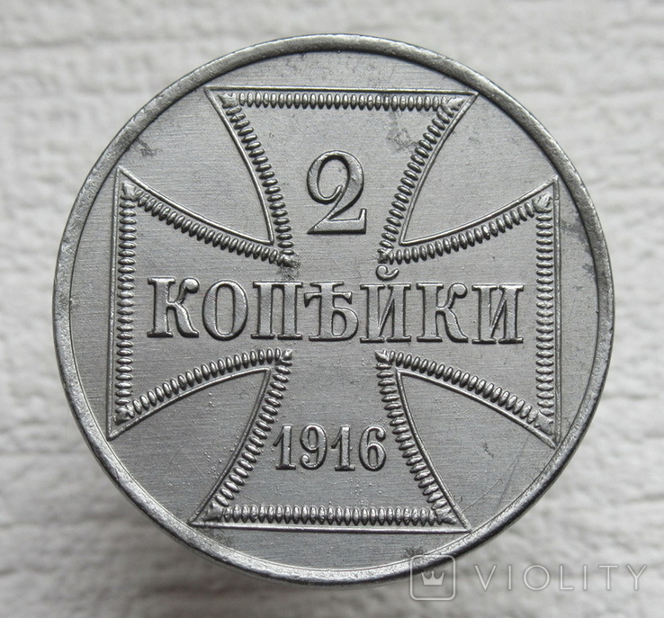 2 копейки 1916 г. (А) Германия, Оккупационные, фото №5