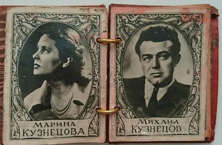 Артельный альбомчик Советские кино-артисты., фото №9