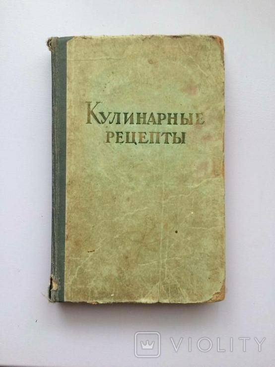 Кулинарные рецепты 1960г., фото №2