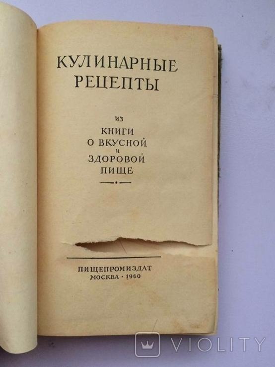 Кулинарные рецепты 1960г., фото №4