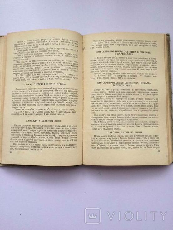 Кулинарные рецепты 1960г., фото №7