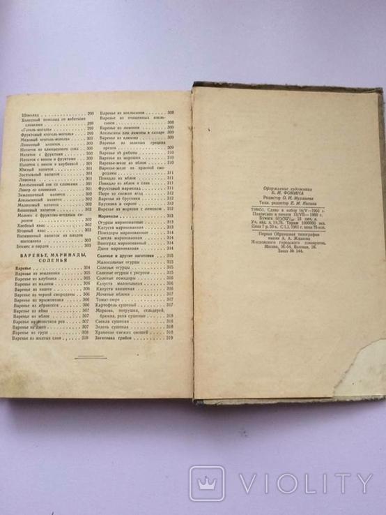 Кулинарные рецепты 1960г., фото №8