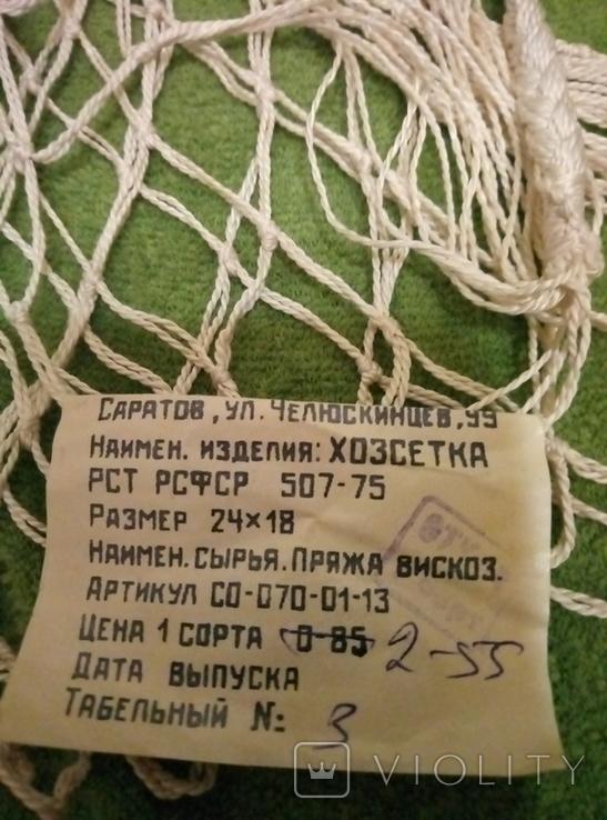 Авоська из СССР, фото №3