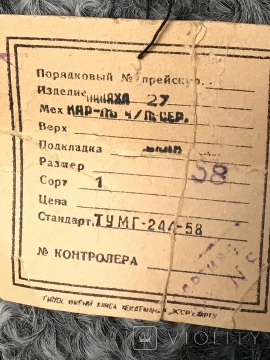 Папаха высшего командного состава ВВС СССР 1961г., фото №6