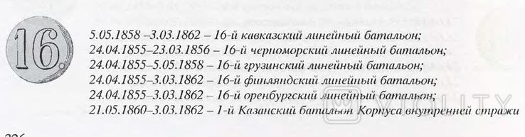 Пуговица РИА №16, фото №9