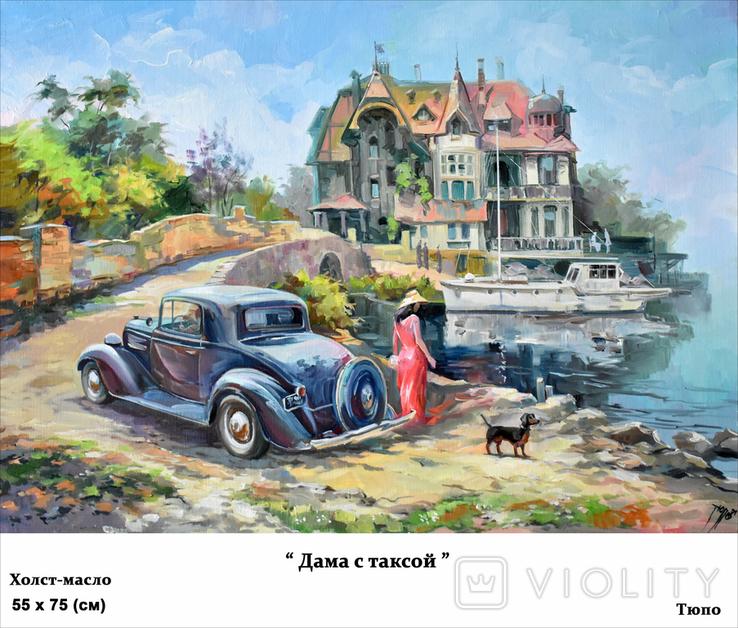 """Картина, масло, холст, """"Дама с таксой"""" 55х75, автор Сергей Тюпо, фото №3"""