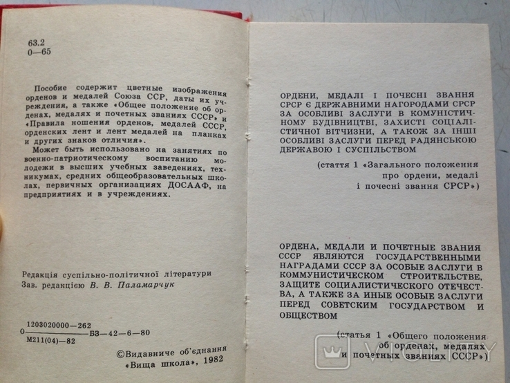 Ордена и медали СССР. Киев, 1982., фото №4