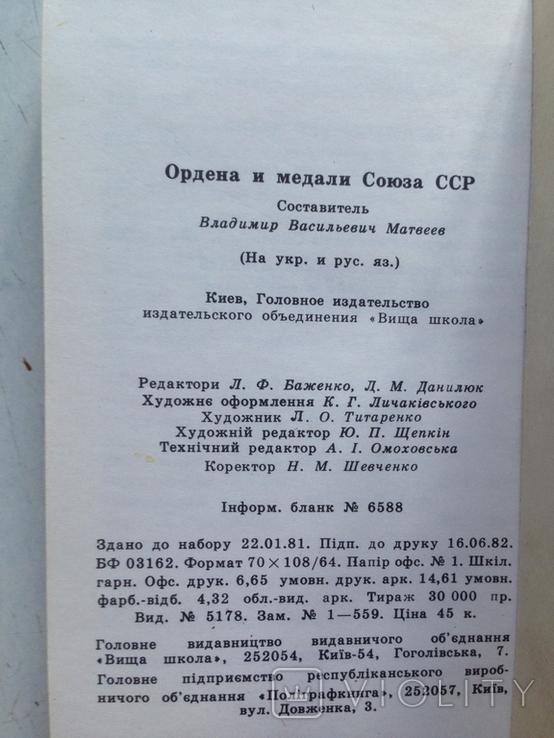 Ордена и медали СССР. Киев, 1982., фото №5