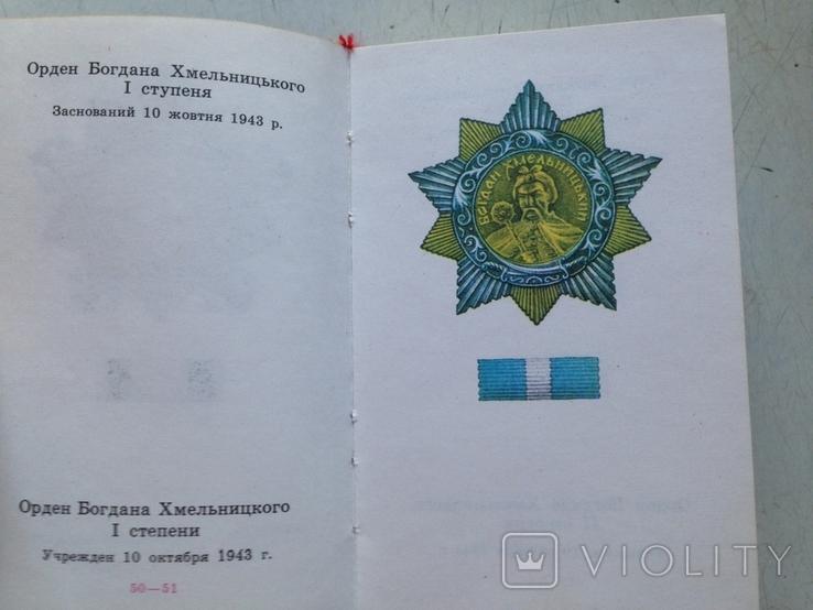 Ордена и медали СССР. Киев, 1982., фото №7