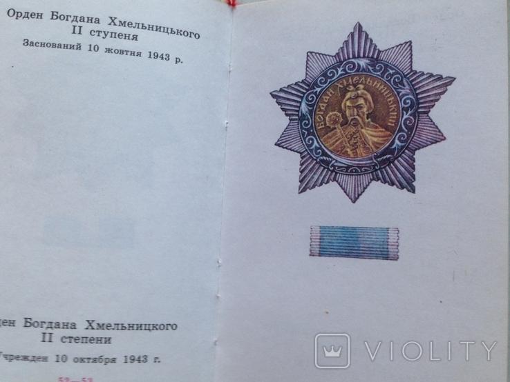 Ордена и медали СССР. Киев, 1982., фото №8