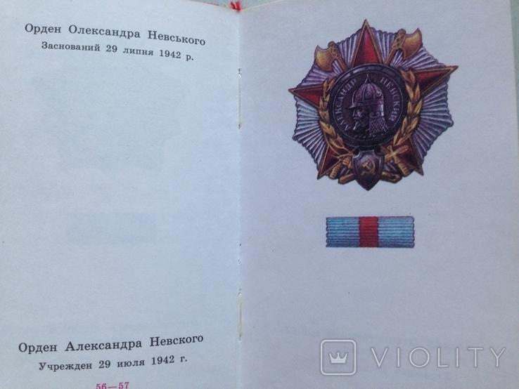Ордена и медали СССР. Киев, 1982., фото №9