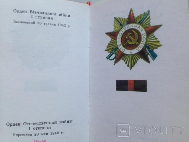 Ордена и медали СССР. Киев, 1982., фото №10