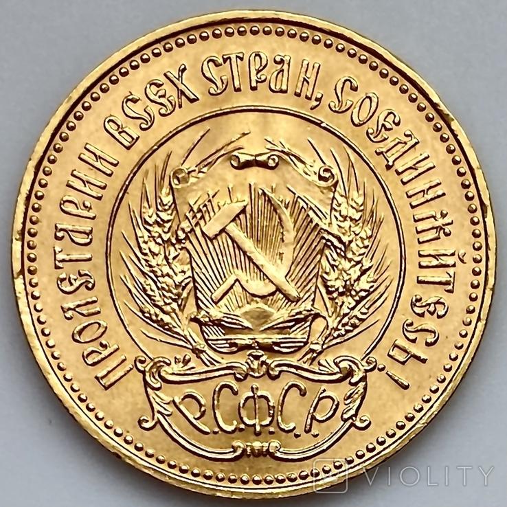 Один Червонец Сеятель. 1976. РСФСР (золото 900, вес 8,63 г), фото №5