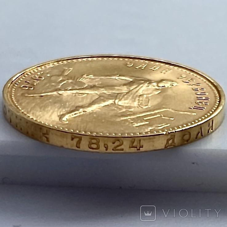 Один Червонец Сеятель. 1976. РСФСР (золото 900, вес 8,63 г), фото №10