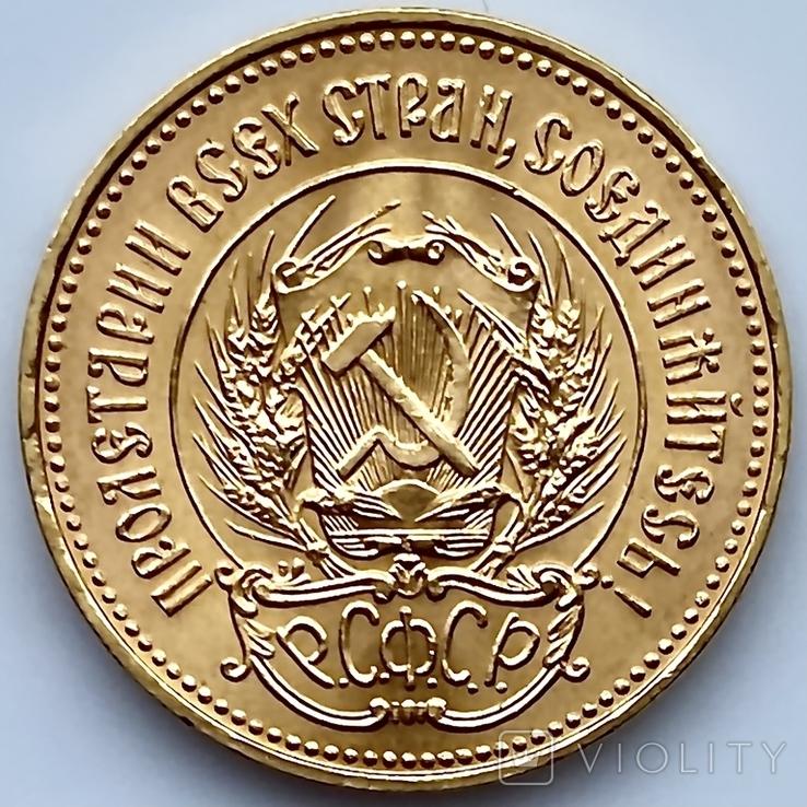 Один Червонец Сеятель. 1976. РСФСР (золото 900, вес 8,63 г), фото №13