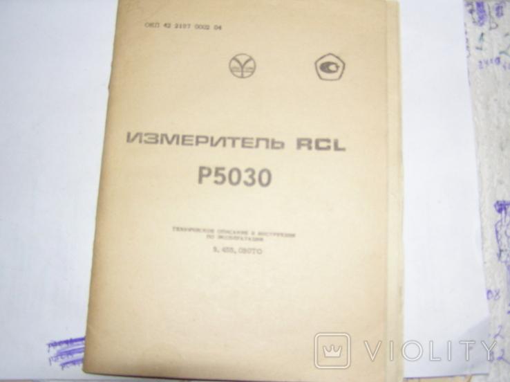 Блок питания от прибора Р5030., фото №11