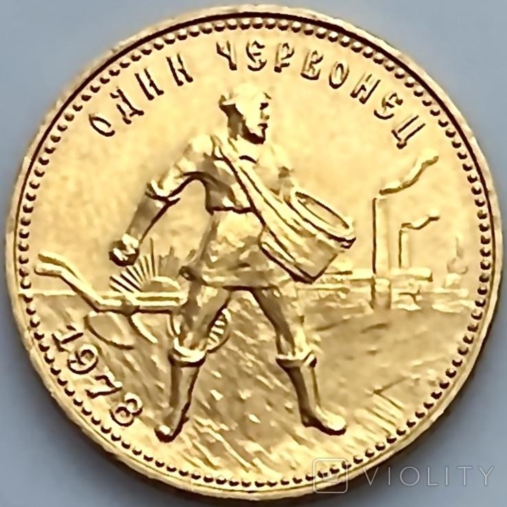 Один Червонец Сеятель. 1978. РСФСР (золото 900, вес 8,59 г), фото №2