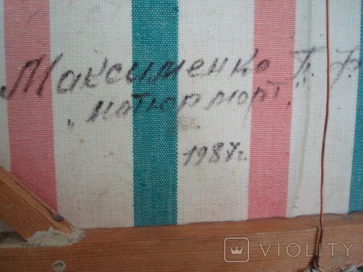 Натюрморт худ.П.Ф. Максименко 1987г., фото №11